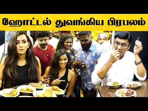 ஹோட்டல் Business யை துவங்கிய பிரபல நடிகை Sanjana Singh.! | Yummioza Restaurant