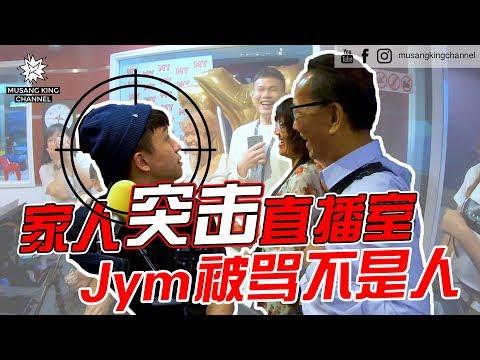 家人突击直播室 Jym被骂不是人