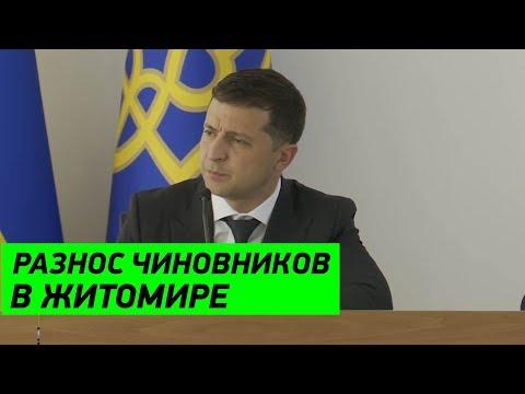 Президент Зеленский УВОЛЬНЯЕТ Коррупционеров в Житомире