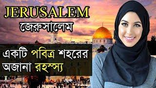 পবিত্র শহরের অজানা রহস্স্য, secret of jerusalem !Mysterious world bangla !