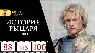 История рыцаря (2001) / Кино Диван - отзыв /