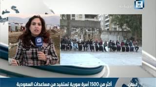 مراسلتنا في البقاع اللبنانية: الحملة السعودية قدمت ألف حصة إغاثية لمئات العائلات السورية في المنطقة