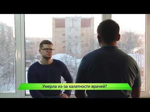 Врачебная ошибка  Смерть женщины в жд больнице   Новости Кирова 04 02  2019