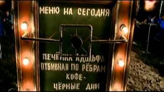 Гитлер капут Кино одно песня другая