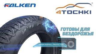 Всесезонные шины Falken Wildpeak A/T Trail - готовы для бездорожья