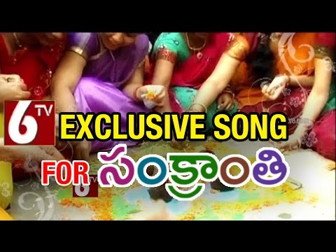 6TV Sankranti Song 2015 | Exclusive Song...