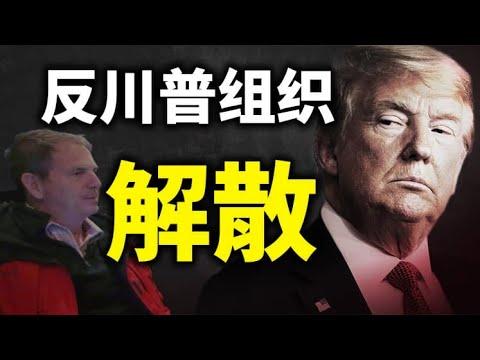"""反川普组织""""林肯项目""""解散;川普强势归来的征兆已现;拜登对华政策的左右互搏(政论天下第355集 20210217)天亮时分"""