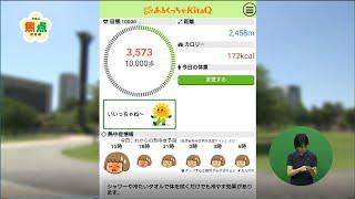 GO!GO!あるくっちゃKitaQ(令和3年7月31日放送)