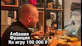 Ставка 100 000 рублей и прогноз на матч Албания - Франция. Отборочные матчи ЕВРО 2020