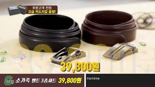 소가죽 벨트 4종 세트 (카드지갑 증정)