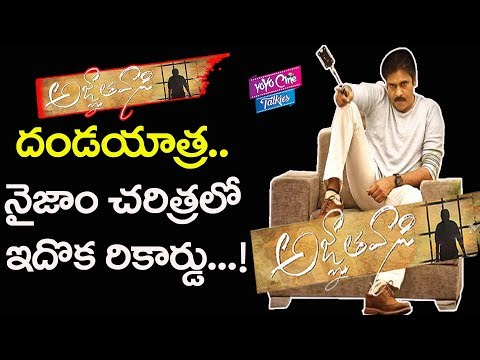 Pawan's Agnathavasi Nizam Distribution Rights Crossed Chiru's Khadi 150 Movie || YOYO Cine Talkies