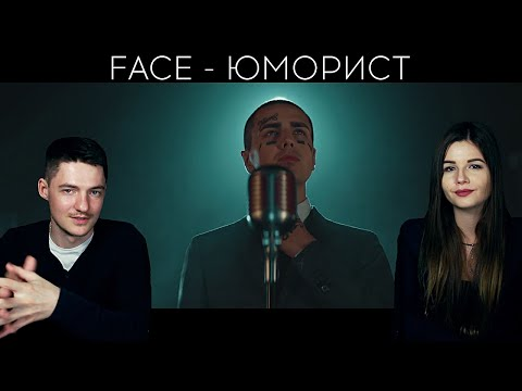 FACE – ЮМОРИСТ (Original Motion Picture Soundtrack) | Реакция