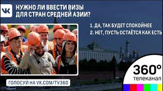 Стоит ли РФ вводить визы для граждан Средний Азии?