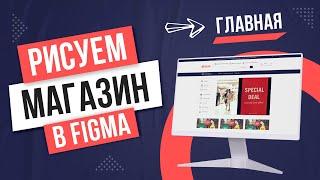 Дизайн интернет-магазина в Figma #2 Отрисовка главной страницы