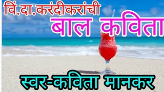 बालकविता, विं.दा. करंदीकर, kavita mankar, marathi poem, balkavita,live marathi,  ajesaheb kadam,