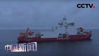 [中国新闻] 第36次南极科考展开2020年第一场科考   CCTV中文国际