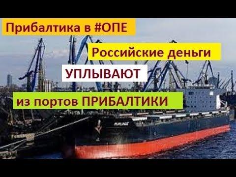 ПРИБАЛТИКА: Россия сдержала слово: крупные российские компании покидают порты Прибалтики