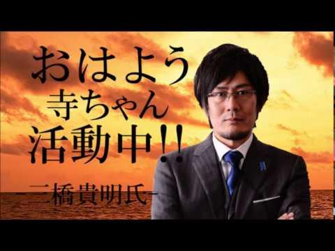 【三橋貴明】日本で報…