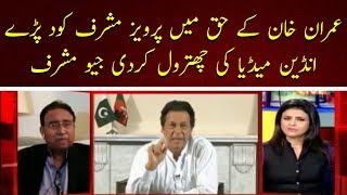 Pervez Musharraf On Imran Khan's Victory Speech | Pervez Musharraf Angry On Indian Media