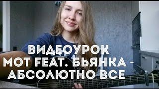 Видеоурок Мот feat. Бьянка - Абсолютно все ( разбор на гитаре )