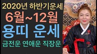 ★2020년 하반기 용띠운세 7월 8월 9월 10월 11월 12월 ''용띠운세''…