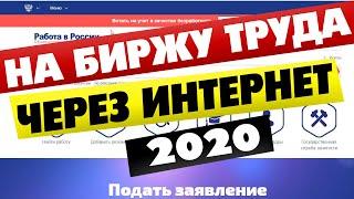 Как встать на биржу труда через интернет 2020 Центр Занятости Населения