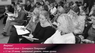 полиглот Дмитрий Петров, немецкий за 16 часов