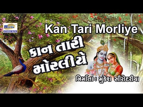 Mare Todle Betho Moralo Speech | Kaan Tari Moraliye | Super Hit Gujarati Bhajan | Dayro
