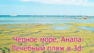 3д видео для пассивных очков LG, активных очков Samsung: Черное море, Анапа, Лечебный пляж.(3д видео для пассивных очков LG, активных очков Samsung: Черное море, Анапа, Лечебный пляж 20160814., 2016-08-27T13:54:47.000Z)