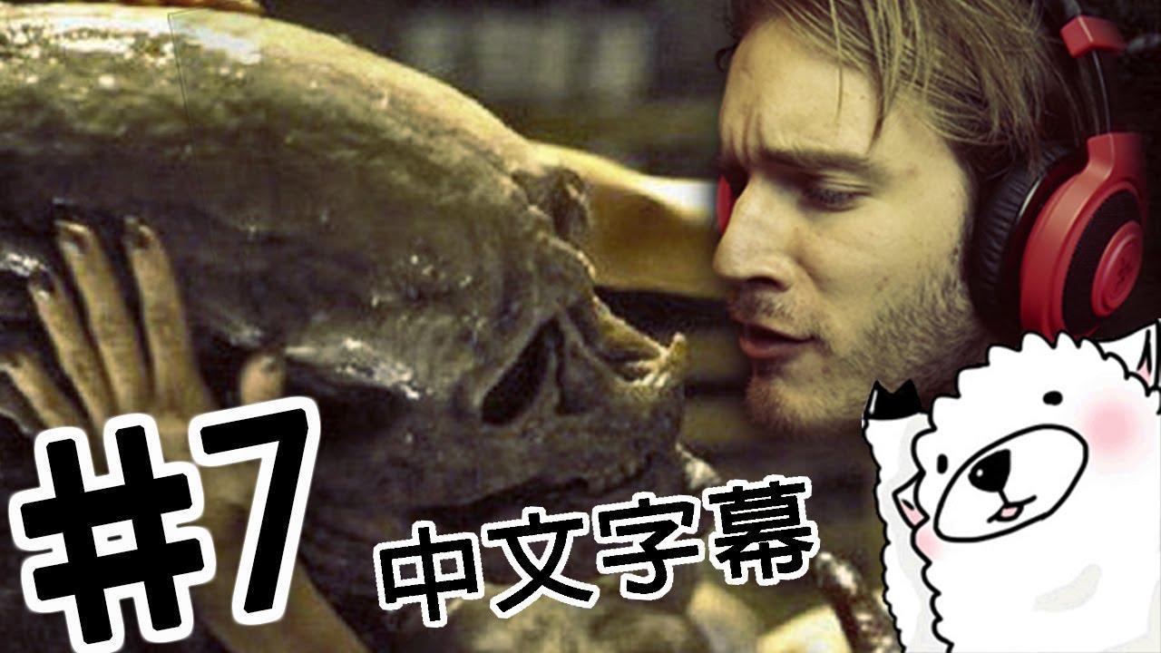 Pewdiepie-《異型:孤立》Part.7 最火辣的異型 (THE HOTTEST ALIEN!) 中文字幕 - YouTube