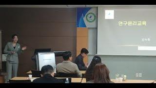 [제16회] 안전문화연구 학술지 - 연구윤리교육