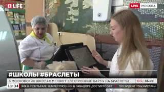 В московских школах меняют электронные карты на браслеты