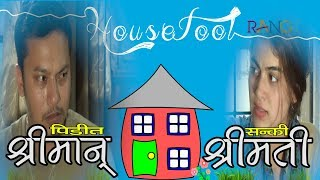 Innocent Husband and Arrogant Wife || HOUSEFOOL Ep 2 || Rang Entertainment Originals