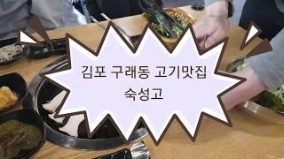 [김포맛집] 구래동 숙성고