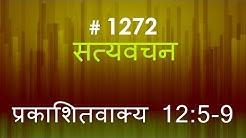 प्रकाशितवाक्य (#1272) Revelation 12 :5 - 9 Hindi Bible Study Satya Vachan