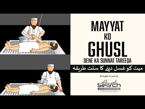 Mayyat ko ghusl dene ka sunnat tareeqa ┇ میت کو غسل دینے کا طریقہ ┇ IslamSearch.org