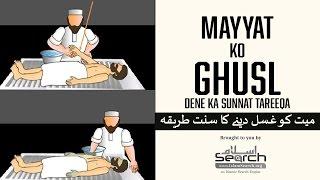 Mayyat ko ghusl dene ka sunnat tareeqa - IslamSearch.org