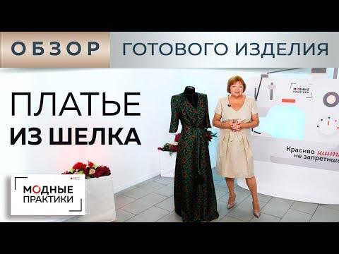 Платье из шелка на запахе с необычными рукавами и оригинальным поясом. Обзор готового изделия.