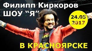 """#12. Шоу """"Я"""" Филиппа Киркорова в Красноярске. 24.05.2017. Концерт моими глазами"""