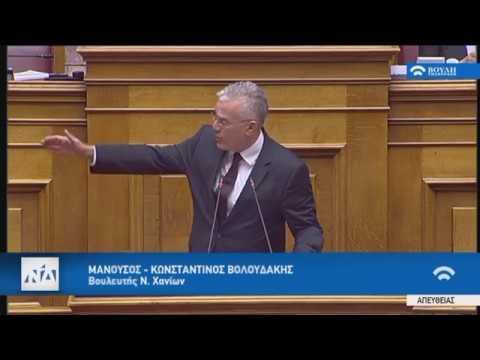 Βολουδάκης για μεταναστευτικό στη Βουλή κατά τη συζήτηση του Ν/Σ  «Περί Διεθνούς Προστασίας»