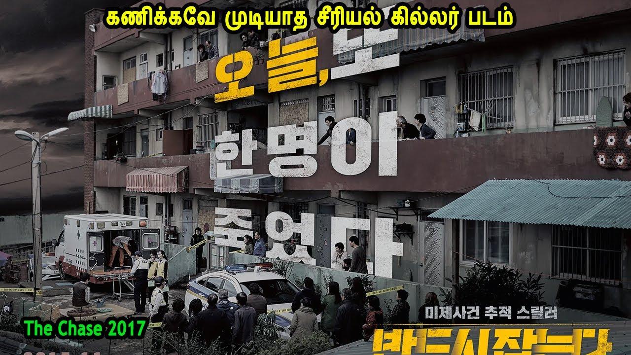 கணிக்கவே முடியாத சீரியல் கில்லர் படம் Tamil Dubbed Reviews & Stories of movies