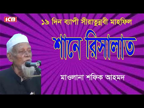 শানে রিসালাত | Mowlana Shafiq Ahmed | Bangla Waz | ICB Digital | 2017