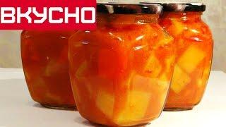 ВКУСНЫЙ САЛАТ ИЗ КАБАЧКОВ  НА ЗИМУ  /  Salad of zucchini for winter