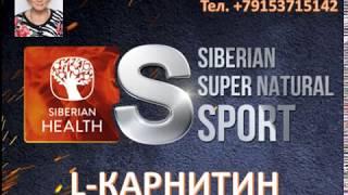 Спортивное питание Siberian Super Natural Sport L-карнитин