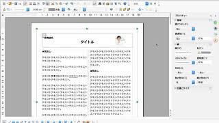 無料オフィスソフトで作るニュースレター作成テンプレートの使い方