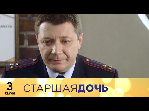 Старшая дочь | 3 серия | Русский сериал - Ruslar.Biz