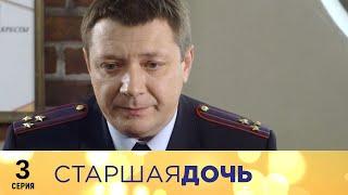 Старшая дочь | 3 серия | Русский сериал