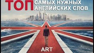 ART Vocabulary. Английские слова по теме ИСКУССТВО.