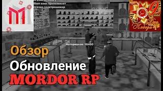 Оновлення на мордере, нова зброя в бандах | MORDOR RP