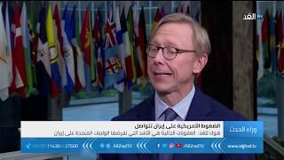 واء الحدث - المبعوث الأمريكي لملف إيران: لن نتنازل عن الوصول بصادرات النفط الإيراني إلى مستوى الصفر